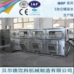 QGF-300矿泉水灌装生产线大桶水灌装设备