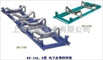上海勤酬食品加工配料皮带秤系统专业厂家供应电子皮带秤