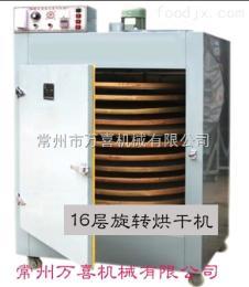 干燥設備-烘箱-16層旋轉烘箱1