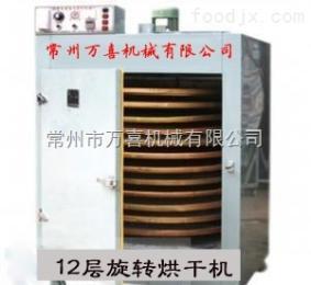干燥設備-烘箱-12層旋轉烘箱