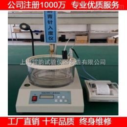 SZR-8先进数字式位移传感器沥青针入度仪/电脑型沥青针入度仪