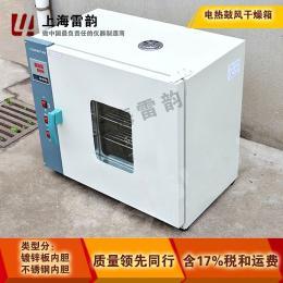 电热干燥箱101-2A数显、干燥箱烘箱