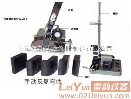 厂家直销WS-08型钢筋反复弯曲机,上海雷韵钢筋弯曲试验