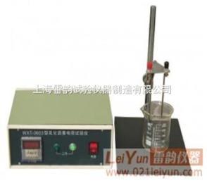 厂家批发|乳化沥青电荷实验仪(上海雷韵)