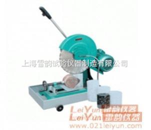 混凝土切割机——HQP-150 上海雷韵试验仪器制造有限公司