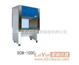 创新科技、生物净化工作台,BCM-1000生物净化工作台,净化工作台