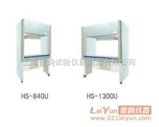 净化工作台,VS-840U层流净化工作台  上海雷韵试验仪器制造有限公司