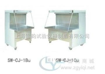 SW-CJ-1BU水平送风净化工作台,SW-CJ-1BU净化工作台,*水平单人单面净化工作台