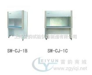 SW-CJ-1B标准水平送风净化工作台,SW-CJ-1B净化工作台,单人单面新型准闭合式门净化工作台
