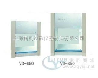 VD-850標準桌上式凈化工作臺,桌上式凈化工作臺,垂直流桌上式凈化工作臺