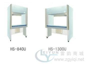 HS-840U单人垂直层流净化工作台,医用垂直层流净化工作台,超薄层流净化工作台