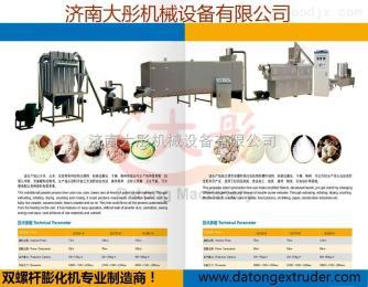 SLG65-III预糊化变性淀粉膨化设备