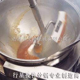 300L糖浆搅拌炒锅|酥糖炒制设备