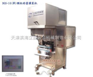 【食品包装机械】颗粒称量灌装机
