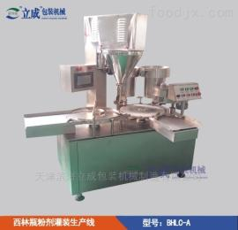 BHLC-ABHLC-A西林瓶粉剂定量灌装生产线