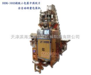 【食品包装机械】全自动称量包装机