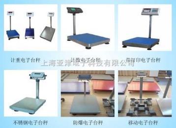 标准SCS电子台秤,上海台秤,TCS-D31XW 防水电子台秤
