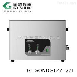 GT SONIC-T27大型超聲波家禽清洗設備27L