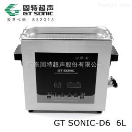 GTSONIC-D6固特超聲波草藥清洗機雙功率超聲波清洗機GTSONIC-D6