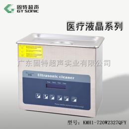 KMH1-720W2327QFY康盾醫用超聲波清洗機消毒殺菌清洗醫療器械