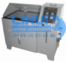 YWS-150小型进口PVC高强度耐腐蚀盐雾试验箱北京厂家