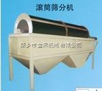 钢砂滚桶筛|泥沙滚桶筛|茶叶菜叶滚桶筛|滚桶分选机
