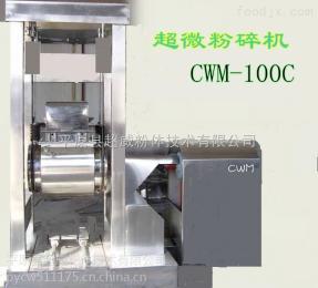 CWM-100C大型中药材超细粉碎机
