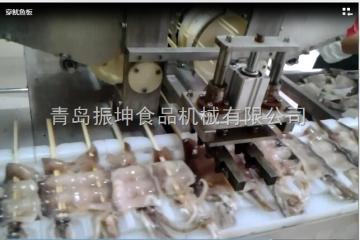 高效穿魷魚機DN-4浙江高效自動穿魷魚板生產線