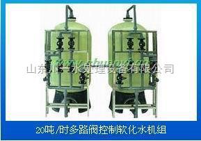 软化水设备/软化水设备价格山东川一