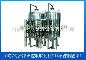优质软化水设备