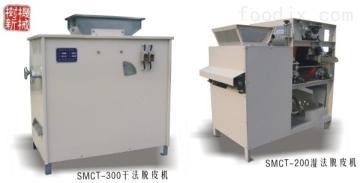 SMCT-300/200花生脱皮机