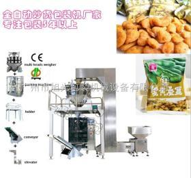 上海全自动膨化食品包装机薯片包装机爆米花包装机厂家