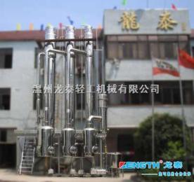 LT-1.5三效降膜濃縮蒸發器