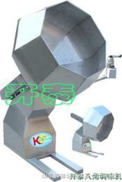 同泰調味機/八角調味機/不銹鋼八角調味機
