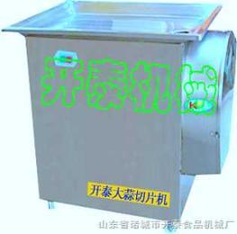 大蒜切片机|大蒜切片机器|生姜切片机|全自动切片机