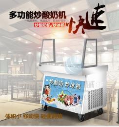 XZ-360FL-22小型商用店鋪一機多用炒酸奶機廠家直銷