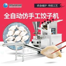 JGB-360產量高全自動仿手工餃子生產線廠家