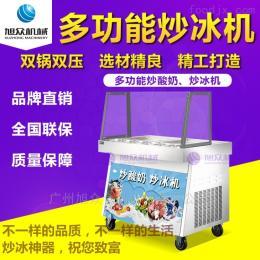 XZ-360FL-11夏日冰爽全自动炒冰机设备炒酸奶机