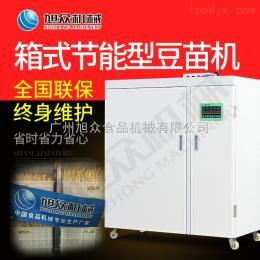 XZ60-A四天快速生长箱式恒温全自动豆芽机