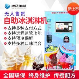 無人售賣冰淇淋機全自動智能商用無人售賣冰淇淋機報價