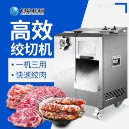 XZ-7XZ-7旭众厂家商用绞切机设备 切肉机