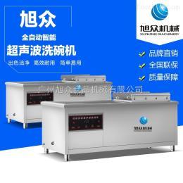 XZ-120商用洗碗機超聲波旭眾廠家