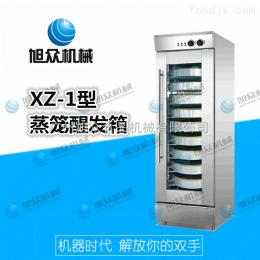 XZ-1自動發酵醒發箱 不銹鋼醒發箱 蒸籠式面包醒發箱