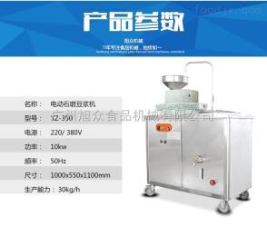 X-350电动石磨豆浆机