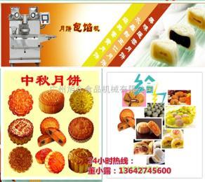 60-II月饼机械设备 苏式月饼机 厂家直销