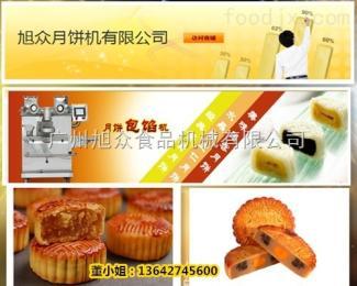 60-II月饼包馅机多功能月饼机 全自动月饼机 月饼机厂家