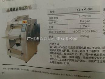 XZ-YMJ600广州新款推出连续式自动压面机 深圳全自动压面机 中山电脑化自动压面机