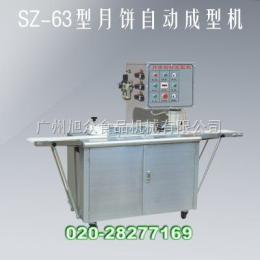 SZ-63月饼机 月饼成型机 全自动月饼机