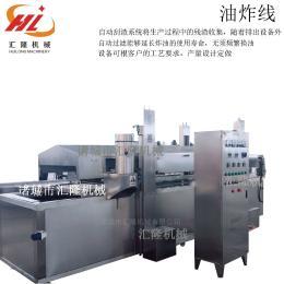 HLYZ-8000不銹鋼臭豆腐全自動油炸流水線
