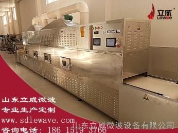 五谷杂粮新型杂粮微波烘焙机厂家